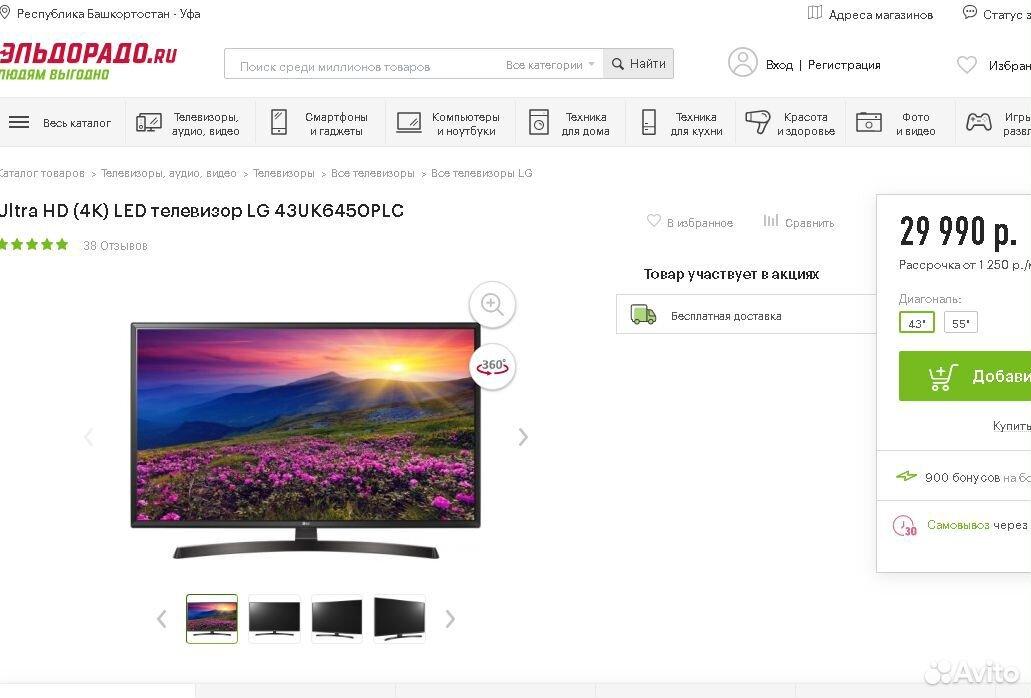 89270863062  Новый 43 108см 4К Телевизор LG SmartTV Wi-Fi