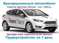 Водитель такси, аренда или оклад