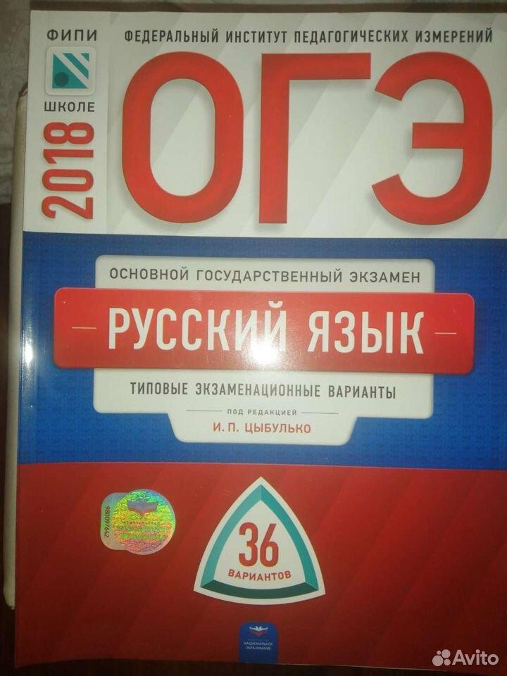 Тренажер по русскому языку для подготовки к огэ