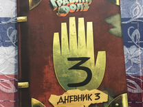 Книга Гравити Фолз. Дневник 3