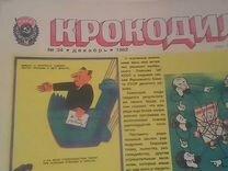 Журналы (антиквариат)