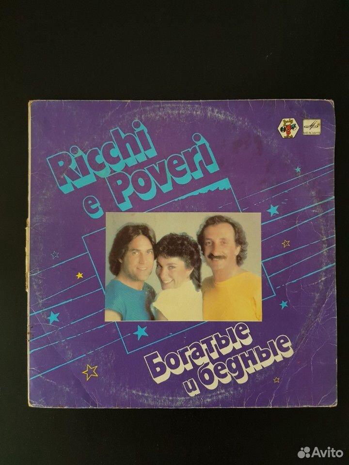 89991773552  Винил Ricchi e Poveri