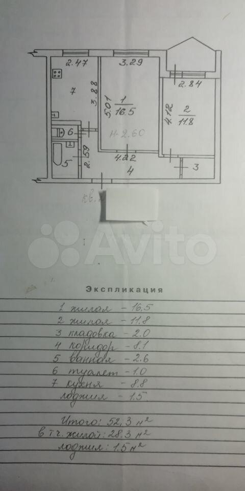 2-к квартира, 52.3 м², 9/9 эт.  89178311943 купить 1