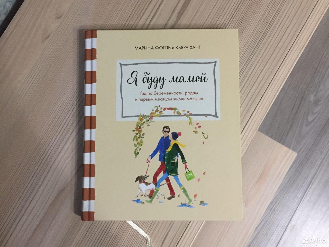 Книга Я буду мамой  89202362928 купить 1