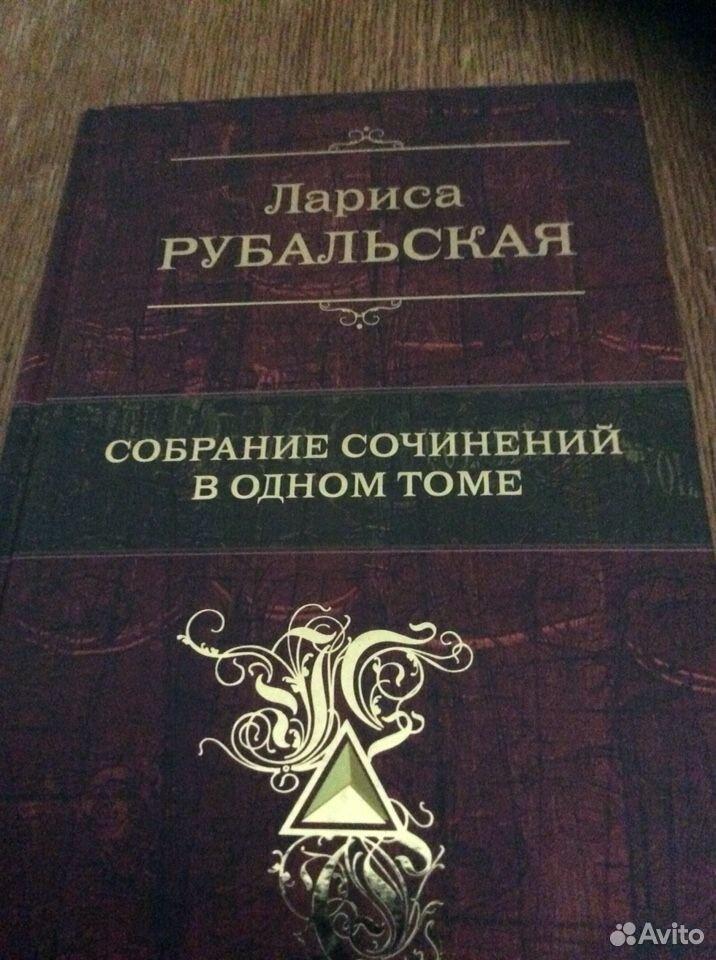 Собрание сочинений.Л.Рубальская(с автографом)