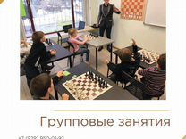 Готовый бизнес - школа шахмат №1 в РФ