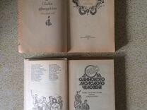 Французские сказки, рассказы