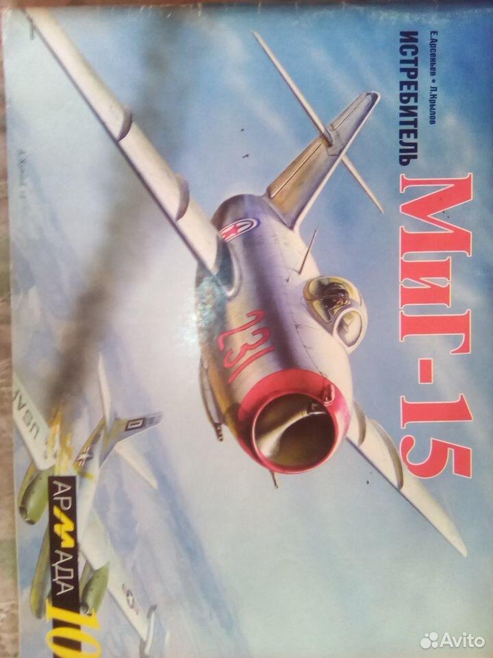 Миг-15 Армада 10 книга 89061503038 купить 1