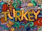Турция летим На День Всех Влюбленных
