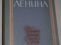 Книги Жизнь Ленина