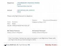 На двоих самолёт Москва-Ираклион (Ираклион-Моск