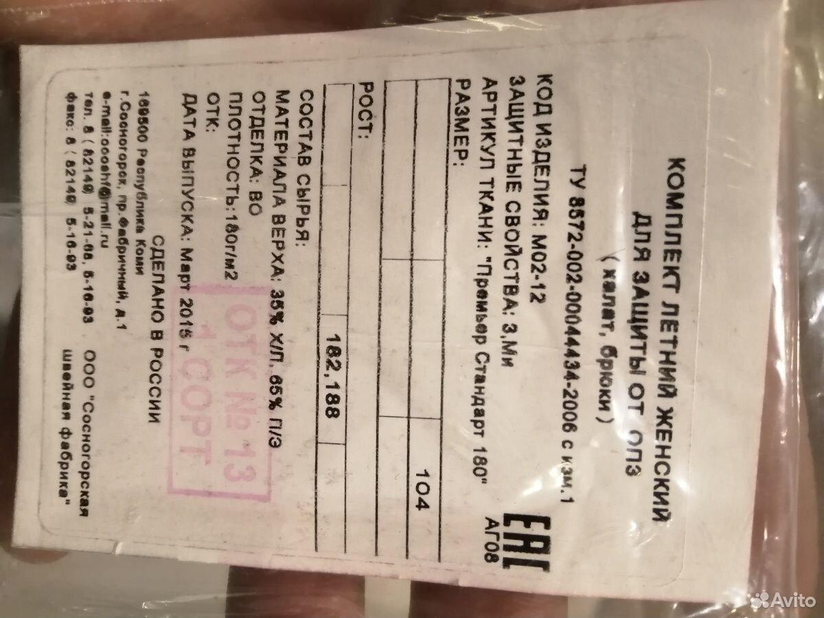 Халат и брюки  89097293778 купить 7