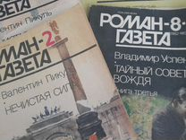 Продаи роман газету 91-92г