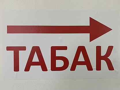 вакансии в москве продавец табачных изделий