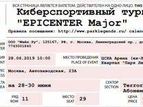 Билет на Epicenter DotA 2 Terrorblade 201,208