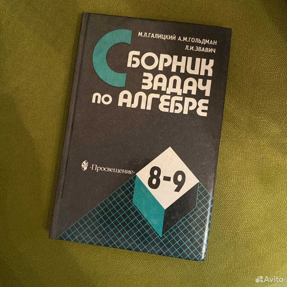 Сборник задач по алгебре  89108201929 купить 1