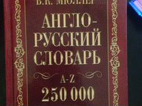 Новый словарь Мюллера