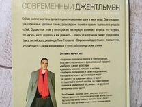 Книга Современный джентльмен — Книги и журналы в Геленджике