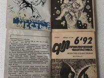 Книги журналы фантастика СССР 1992 год