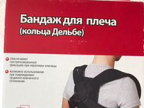 Бандаж для плеч