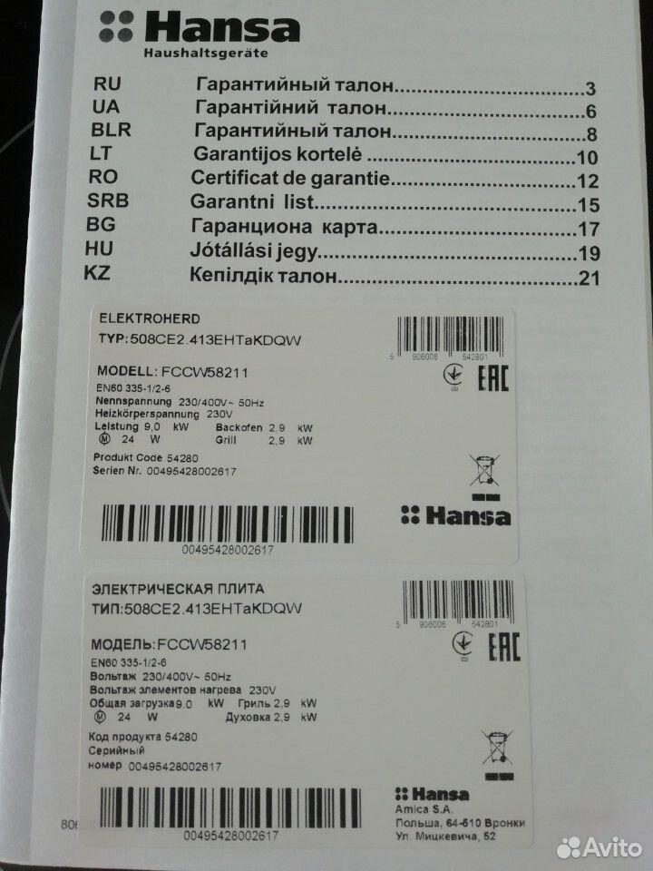 Elektrisk ugn  89063461116 köp 4