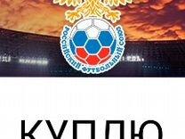 Билеты Россия-Кипр