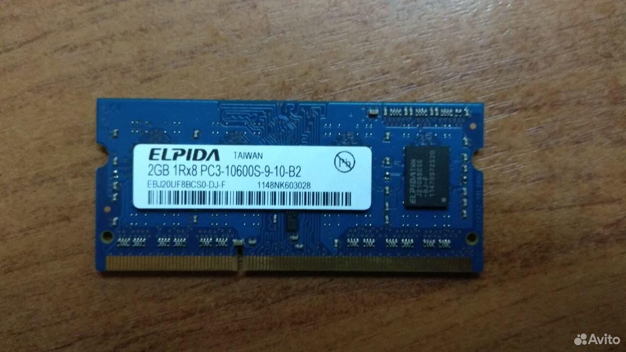 Оперативная память DDR3 для ноутбука