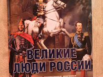 """Книга """"Великие люди России"""""""