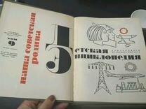 Детская энциклопедия 1969 г в